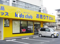 Kids club(キッズクラブ)